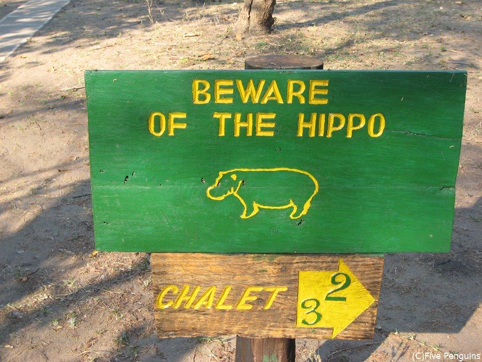 カバに注意の看板も リウォンデ国立公園のロッジにて