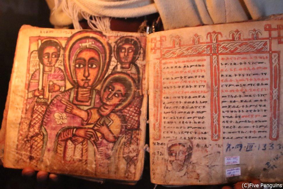 約1000年前のグス語で書かれた聖書が今も残る