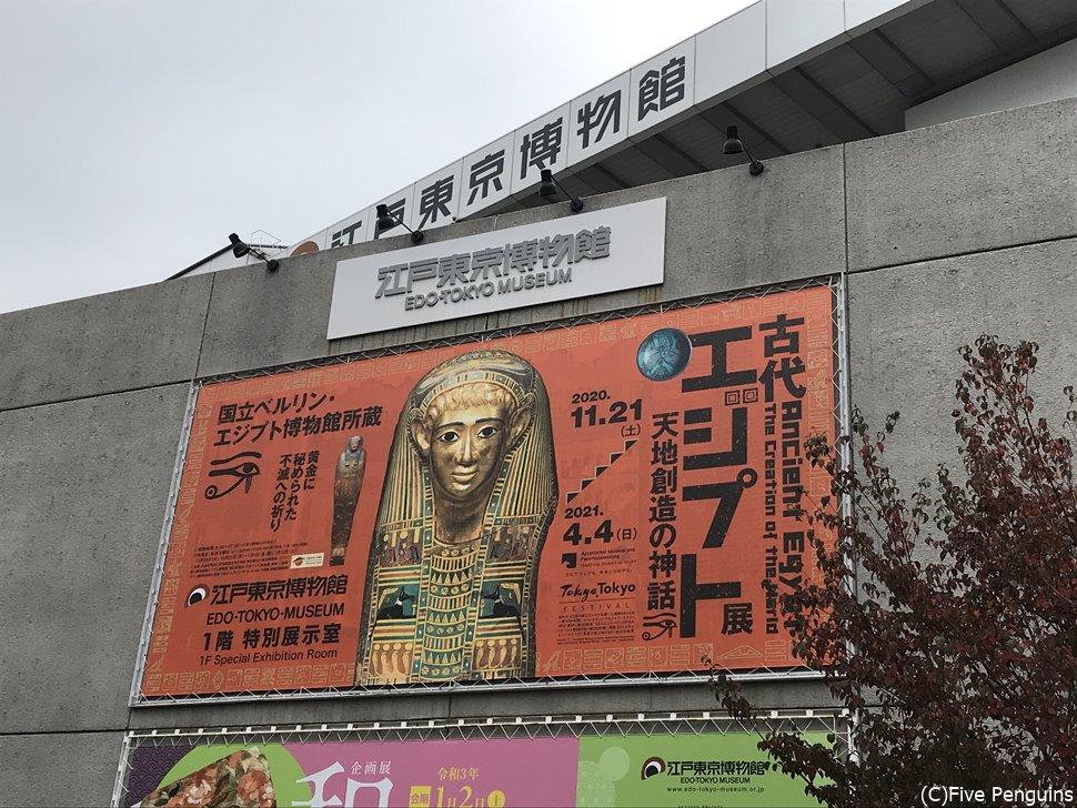 国立ベルリン・エジプト博物館所蔵 古代エジプト展