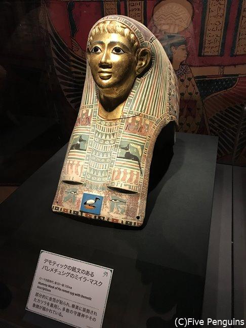 ベルリン博物館の古代エジプト展の見所、ミイラマスク
