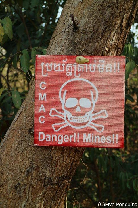 地雷注意の看板