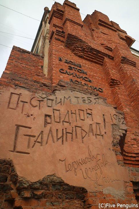 攻防戦における激戦区のひとつとなったパヴロフの家